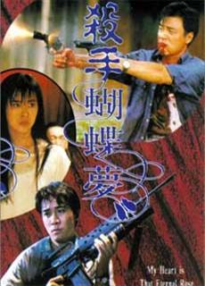 Sát Thủ Hồ Điệp Mộng (1989)