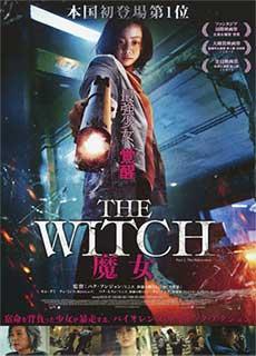 Sát Thủ Nhân Tạo (2018) The Witch : Part 1. The Subversion (2018)