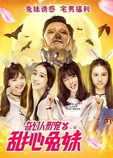 Sáu Nàng Thỏ Xinh Đẹp (2017) Sweet Bunny Girls Of Petman (2017)