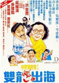 Song Long Xuất Hải (1984)