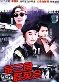 Sứ Mệnh Công Lý (1992)