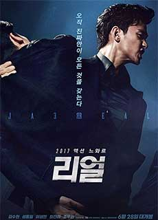 Sự Thật (2017) Real (2017)