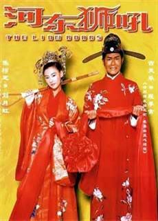 Sư Tử Hà Đông (2002)