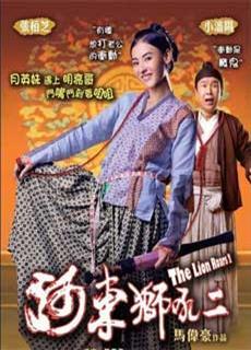 Sư Tử Hà Đông 2 (2012)