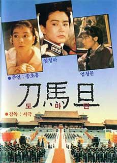 Tam Nữ Anh Hùng - Đao Mã Đán (1986)