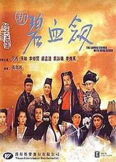 Tân Bích Huyết Kiếm (1993)