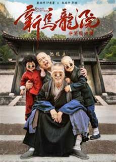 Tân Ô Long Viên: Tiếu Ngạo Giang Hồ (2018)