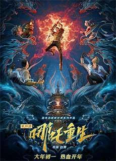 Tân Phong Thần Na Tra Trùng Sinh (2021)