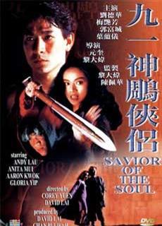 Tân Thần Điêu Hiệp Lữ 1 (1991)