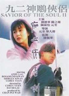Tân Thần Điêu Hiệp Lữ 2 (1992)