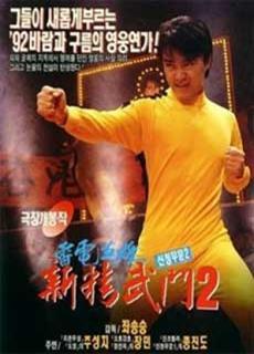 Tân Tinh Võ Môn 2 (1992)