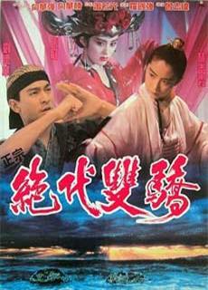 Tuyệt Đại Song Kiêu (1992)