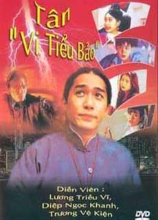 Tân Vi Tiểu Bảo (1993)