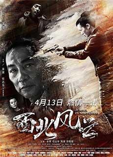 Tây Bắc Phong Vân (2018) Justice In Northwest (2018)
