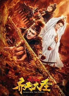 Tề Thiên Đại Thánh 2: Hỏa Diệm Sơn (2019)