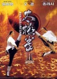 Thái Cực Quyền 2 (1996)