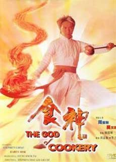 Thần Ăn (1996)