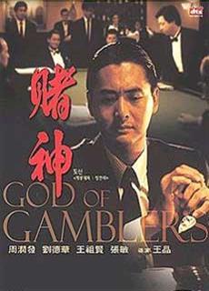 Thần Bài 1 (1989) - God Of Gamblers (1989) - Xem phim hay 247 - Website xem phim miễn phí tốt nhất