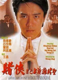 Thần Bài - Đỗ Thánh 3 (1991)