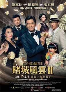 Thần Bài Ma Cao 2 - Đổ Thành Phong Vân 2 (2015)