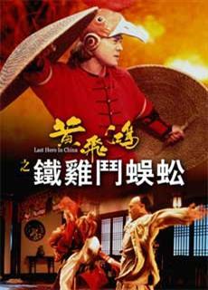Thần Kê Đấu Ngô Công (1993)