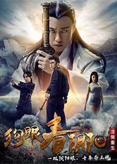 Thần Nhãn 2 (2017) Yin Yang Eyes 2 (2017)