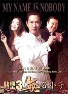 Thánh Bịp Vô Danh (2000) My Name Is Nobody (2000)