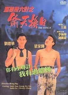 Thánh Hiệp 2 (1993)