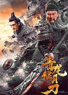 Thanh Long Yển Nguyệt Đao (2021) Knights Of Valour (2021)