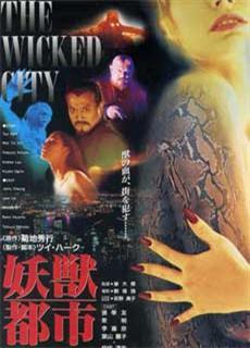 Thành Phố Yêu Thú - Yêu Thú Đô Thị (1992)