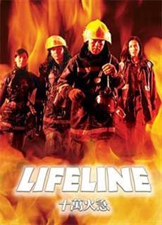 Thập Vạn Hỏa Cấp (1997)