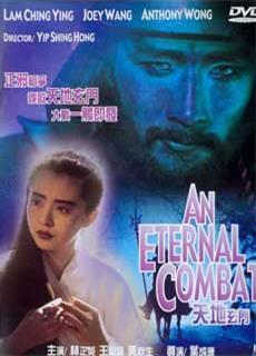 Thiên Địa Huyền Môn (1991)