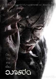 Thiên Đường Và Địa Ngục (2012) Heaven And Hell (2012)