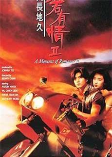 Thiên Nhược Hữu Tình 2 (1993)