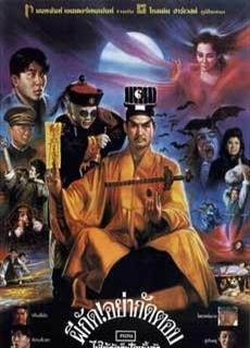 Thiên Sư Bắt Ma 5: Cương Thi Đấu Ma Cà Rồng (1989)