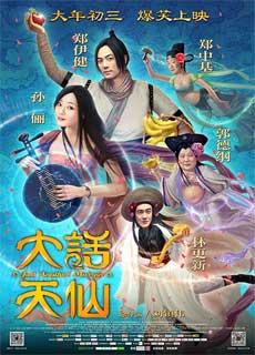 Thiên Tiên Kỳ Hiệp (2014)