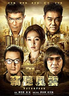 Thiết Thính Phong Vân 3 (2014) Overheard 3 (2014)