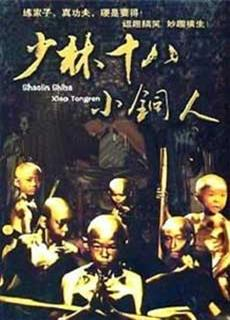 Thiếu Lâm Kỳ Binh (1996)