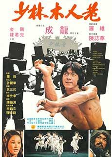 Thiếu Lâm Mộc Nhân Hạng (1976)