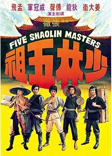 Thiếu Lâm Ngũ Tổ (1974) Five Shaolin Masters (1974)