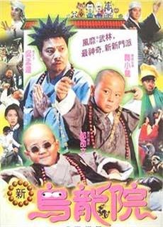 Tiểu Tử Thiếu Lâm 2 (1994)