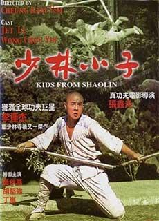 Thiếu Lâm Tự 2: Thiếu Lâm Tiểu Tử (1984)