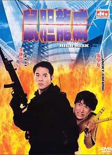 Thử Đảm Uy Long (1995)