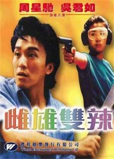 Thư Hùng Song Lạt 2 (1989)