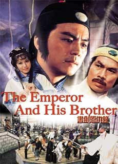 Thư Kiếm Ân Cừu Lục (1981) The Emperor And His Brother (1981)