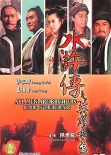 Thủy Hử Truyện (1993) All Men Are Brothers: Blood Of The Leopard (1993)