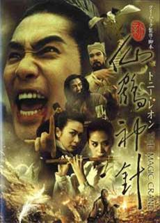 Tiên Hạc Thần Trâm (1993)