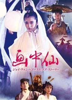 Tiên Nữ Trong Tranh (1988)