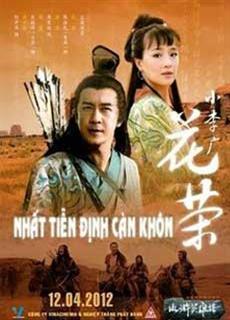 Tiểu Lý Quảng Hoa Vinh (2008)