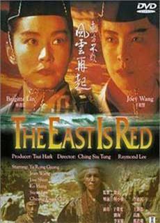 Tiếu Ngạo Giang Hồ 3: Phong Vân Tái Khởi (1993) - Swordsman 3: The East Is Red (1993) - Xem phim hay 247 - Website xem phim miễn phí tốt nhất